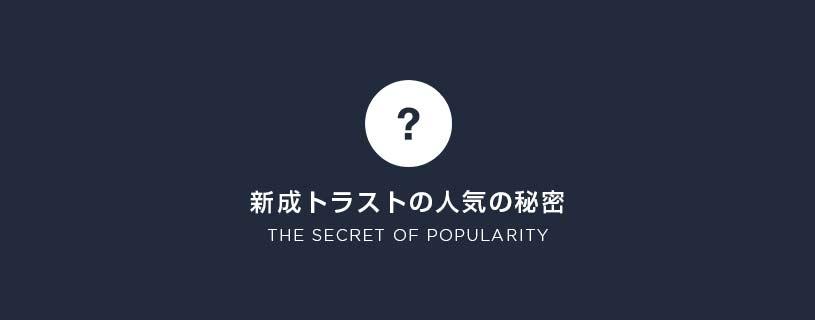人気の秘密